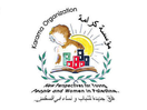 KARAMA ORGANIZATION FOR WOMEN AND CHILDREN